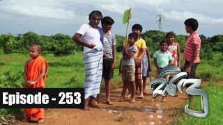 Sidu   Episode 253 26th July 2017 Thumbnail
