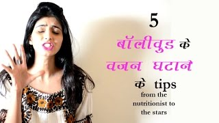 (Hindi) 5 Weightloss Tips From Bollywood's Nutritionist