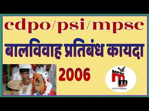 बालविवाह प्रतिबंध कायदा - 2006 Child mpsc cdpo psi act Mahilanche striyanche hakka kayde