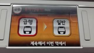 [ISRV] 서울지하철 9호선 급행 전 구간 안내방송 지하철LCD프로젝트 (종합운동장~김포공항) 출사기