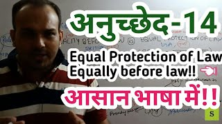 ARTICLE 14 पूरा EXPLANATION EQUAL PROTECTION OF LAW EQUALITY BEFORE LAW