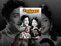 Sarangadhara Tamil Full Movie : Sivaji Ganesan, P. Bhanumathi