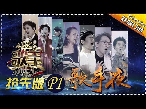 《歌手2017》第10期 20170325抢先版[1]:林志炫征服全场观众耳朵 The Singer Part1【湖南卫视官方超清版】