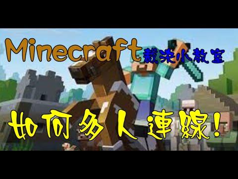 裁決Minecraft小教學-如何『架設Minecraft多人連線伺服器!』 - YouTube