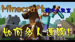 裁決Minecraft小教學-如何『架設Minecraft多人連線伺服器!』