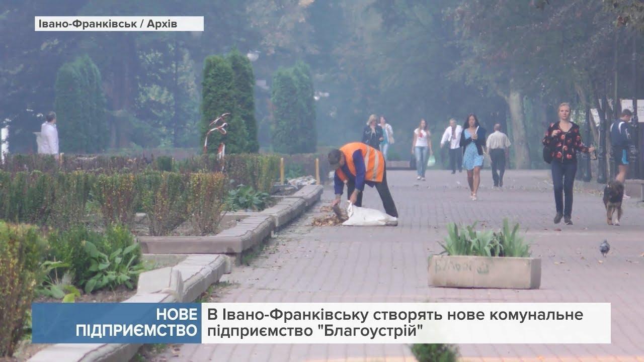 В Івано-Франківську створять нове комунальне підприємство (відеосюжет)