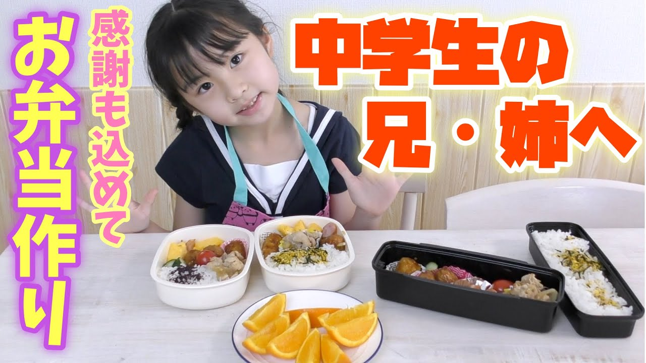 【お弁当】お兄ちゃんとお姉ちゃんのお弁当を作って詰めて渡してみました!!その反応は?!