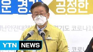 노래방 다중이용시설도 영업제한 행정명령 / YTN
