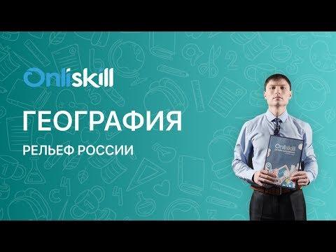 География 8 класс: Рельеф России