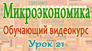 Микроэкономика. Урок 21. Бюджетная линия