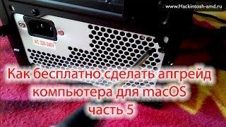 Как бесплатно сделать апгрейд компьютера для macOS – часть 5