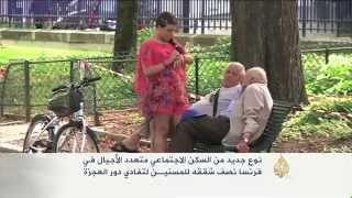 السكن الاجتماعي متعدد الأجيال في فرنسا