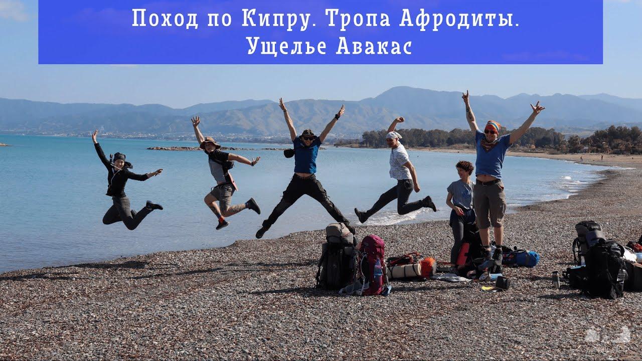 Поход по Кипру. Тропа Афродиты. Ущелье Авакас - YouTube