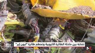 وزارة النقل الاثيوبية: هناك تشابه بين حادثة تحطم الطائرة الإثيوبية والطائرة الإندونيسية