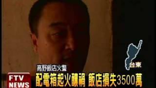 【民視即時新聞】2日晚間發生火警的台東知本高野飯店,經過調查後,確定...