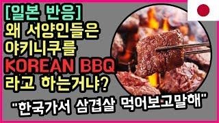 [일본 반응]  고기를 맛있게 먹는건 한국이 한수 위야.