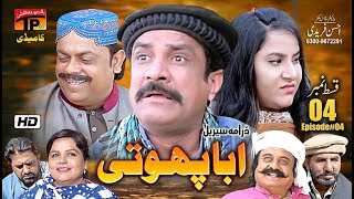 Aba Phuti Part 4 | Akram Nizami | TP Comedy