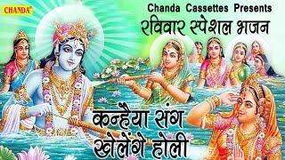 रविवार होली स्पेशल भजन : कन्हैया संग खेलेंगे होली | लता शास्त्री | Most Popular Holi Krishna Bhajan