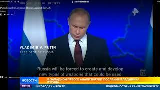 Западные СМИ отреагировали на послание Путина Федеральному собранию