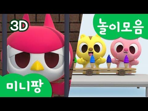 미니특공대 놀이 | 컬러+세차+동물 놀이 | 동물 구출 , 컬러 아이스크림 등! | 인기 놀이 모아보기 | 미니팡TV 3D놀이!