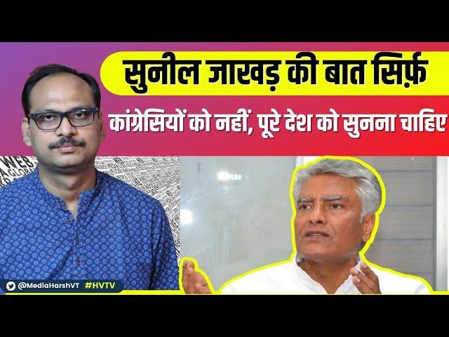 सुनील जाखड़ ने पंजाब में लागू की गई गंदी राजनीतिक सोच सामने ला दी है
