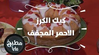 كيك الكرز الاحمر المجفف - ايمان عماري