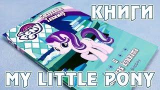 История Старлайт Глиммер и тайная комната - книга Май Литл Пони (My Little Pony)