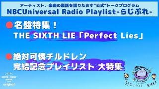 【NBCUniversal Radio Playlist-らじぷれ-】#17(Official)