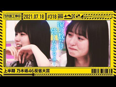 【公式】「乃木坂工事中」# 318「上半期 乃木坂46反省大賞」2021.07.18 OA