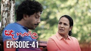 Sanda Hangila | Episode 41 - (2019-02-08) | ITN Thumbnail