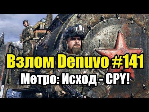 Взлом Denuvo #141