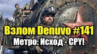 Взлом Denuvo #141 (20.02.19) Взлом Metro: Exodus   Метро: Исход таблетка! Crackdown 3