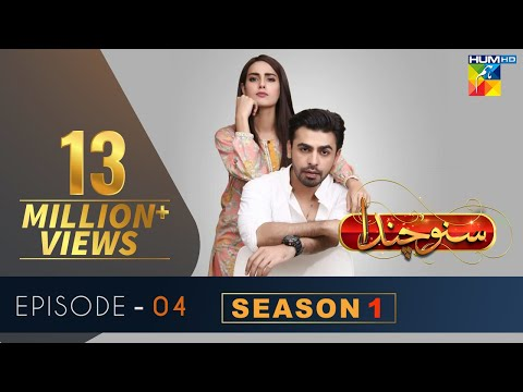 Suno Chanda Episode #4 HUM TV Drama 20 May 2018