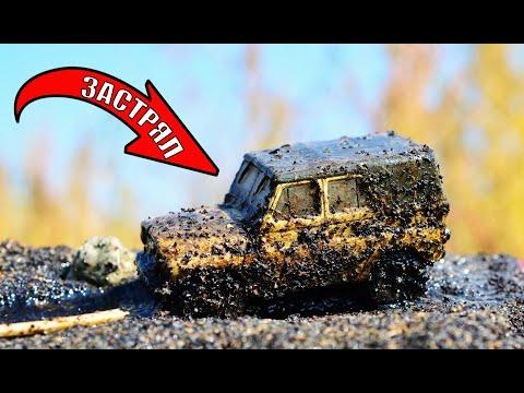 УАЗ-469 застрял в грязи! Сделал диораму с масштабной моделью 1/43. Про машинки!