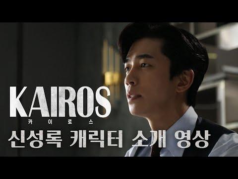 [카이로스 캐릭터 소개] 신성록, 사랑하는 딸을 잃고 삶이 무너져버린 김서진