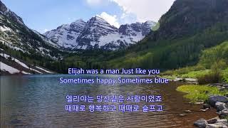 Elijah - Anne Murray || with lyrics (영어가사/한글번역) YouTube Videos