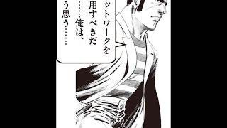 ゴルゴ13×外務省 安全対策マニュアル解説(第4話) thumbnail