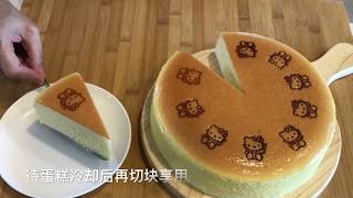 Japanese Cotton Cheesecake 日本棉花乳酪蛋糕