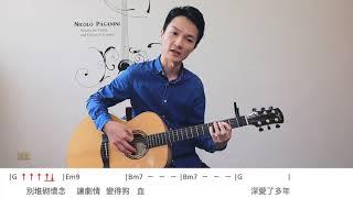 于文文 [體面] 主歌吉他彈唱教學
