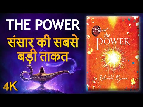 The Power by Rhonda Byrne Audiobook | Law of Attraction | Book Summary in Hindi