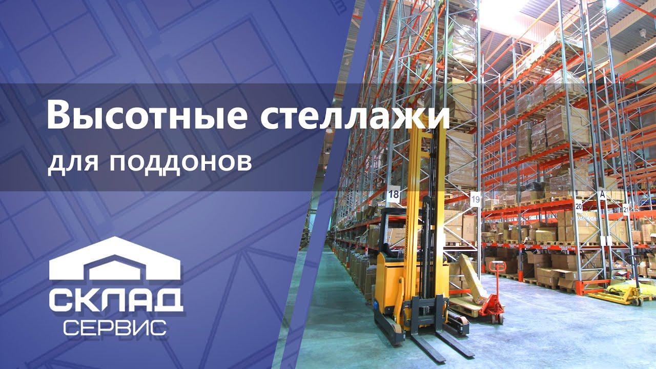 ➢купить стеллажное оборудование по выгодной цене в киеве и украине. ✅ гарантия до 5 лет ✈доставка по украине или. Фото складские стеллажи.