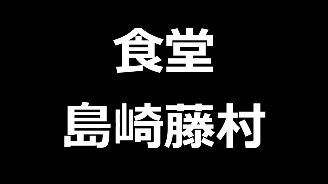 青空 文庫 島崎 藤村