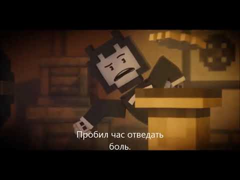 Сделай нам машину и умри майнкрафт на русском(анимация не моя)