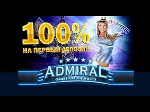 Казино адмирал играть бесплатно онлайн демо версию кто выигрывал в игровые автоматы онлайн