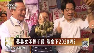《海峡两岸》 20191004  CCTV中文国际