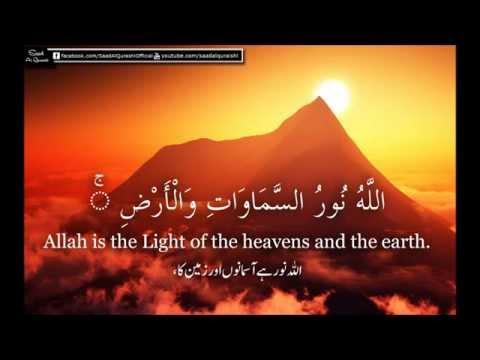 Surat An-Nur 35 - The Noble Qur'an - القرآن الكريم - Beautiful and Heart trembling Quran recitation