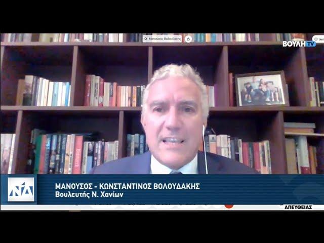 Ο Μ.Βολουδάκης για το νέο Ν/Σ για το σωφρονιστικό και την ενσωμάτωση της διάταξης για τις αγροζημίες