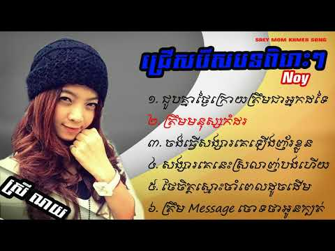 Srey Noy ស្រី ណយ New Song Collection Non stop,