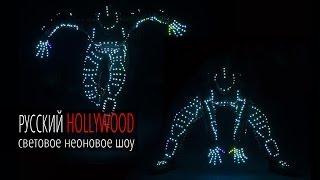 """Необычное шоу """"Cyber Space"""". Заказать НЕОБЫЧНОЕ ШОУ  от  Русский Hollywood"""
