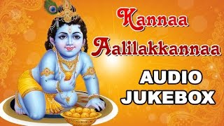 Kannaa Aalilakkannaa Jukebox | Malayalam Krishna Devotional Songs | Best Malayalam Film Songs